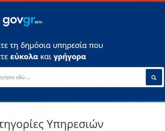 Έκδοση πιστοποιητικών με λίγα κλικ στο gov