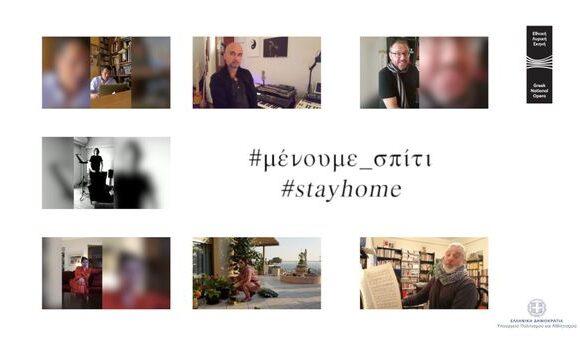 Μένουμε Σπίτι: Καλλιτέχνες της ΕΛΣ μένουν σπίτι και τραγουδούν την Τραβιάτα