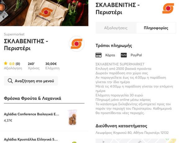 Συνεργασία Σκλαβενίτης και e-food για παράδοση ειδών πρώτης ανάγκης αυθημερόν