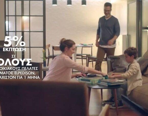 Elpedison: Έκπτωση 5% σε όλους τους πελάτες της