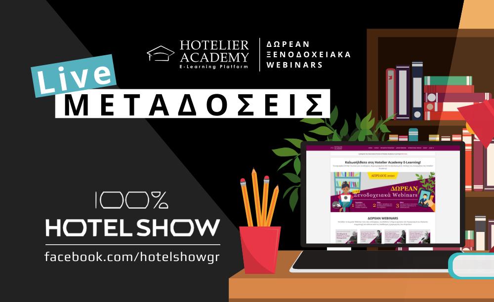 Live Ξενοδοχειακά Webinars – Ζωντανές μεταδόσεις από το 100% Hotel Show