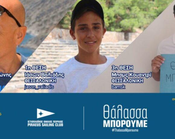 8000€ συγκέντρωσαν οι Έλληνες ιστιοπλόοι για τον κορονοϊό