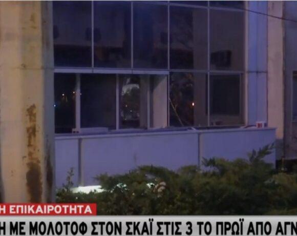 Ανάληψη ευθύνης για την επίθεση στον ΣΚΑΪ: «Φορούσαμε μάσκες, τηρούσαμε αποστάσεις»