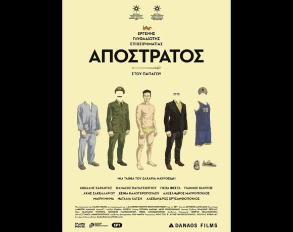 ΑΠΟΣΤΡΑΤΟΣ - Trailer