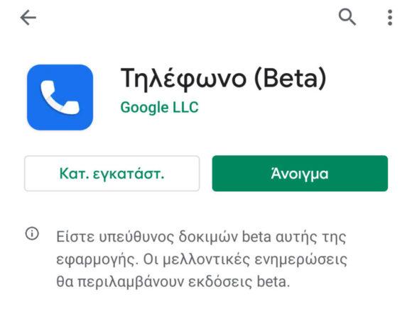Η εφαρμογή Τηλέφωνο της Google έγινε διαθέσιμη για περισσότερες συσκευές