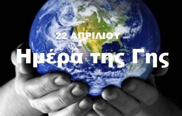 Ημέρα της Γης και κοροναϊός: Πιέσεις για αντιμετώπιση του σοκ με «πράσινη ανάκαμψη»