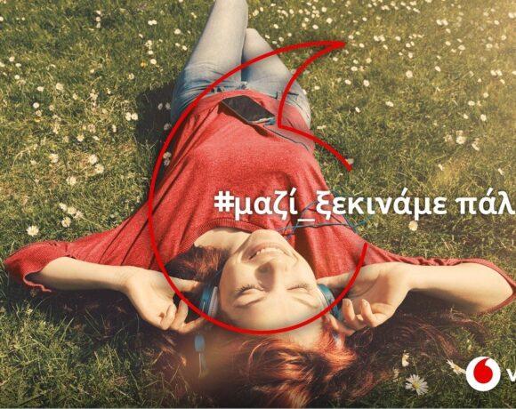 #μαζί_ξεκινάμε πάλι από τη Vodafone