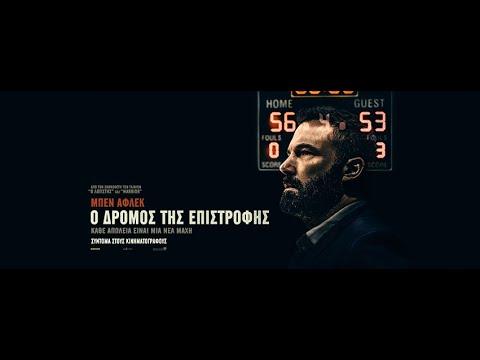 Ο ΔΡΟΜΟΣ ΤΗΣ ΕΠΙΣΤΡΟΦΗΣ (The Way Back) - Official Trailer (greek subs)