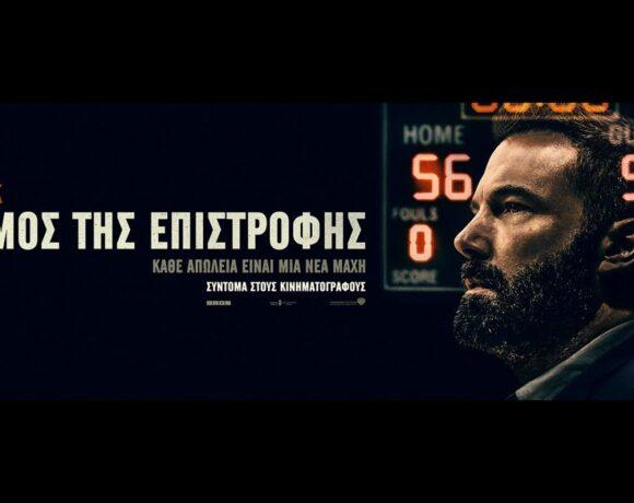 Ο ΔΡΟΜΟΣ ΤΗΣ ΕΠΙΣΤΡΟΦΗΣ (The Way Back) - Trailer (greek subs)