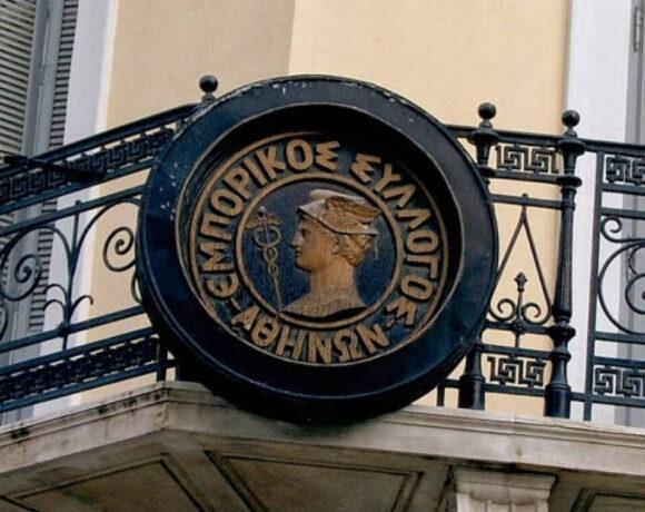 Ο Εμπορικός Σύλλογος Αθηνών ζητά προνομιακά δάνεια για να καλυφθούν οι επιταγές