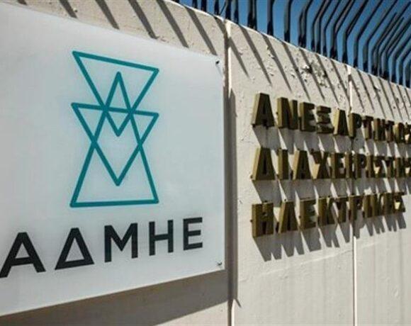 ΡΑΕ: «Tραβάει αυτί» σε ΑΔΜΗΕ για καθυστερήσεις στο χρηματιστήριο ενέργειας