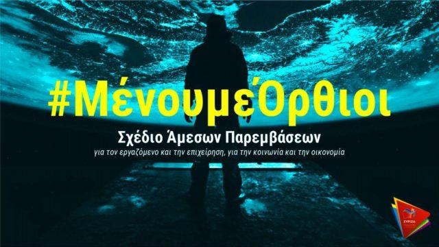 ΣΥΡΙΖΑ| #ΜένουμεΌρθιοι: Σχέδιο άμεσων παρεμβάσεων για τον εργαζόμενο και την επιχείρηση, για την κοινωνία και την οικονομίαΩΙΔΕΟ|ΜΕΤΡΑ