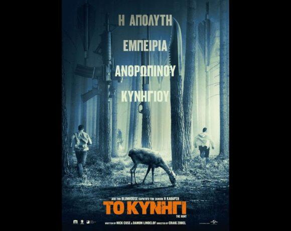 ΤΟ ΚΥΝΗΓΙ (The Hunt) - Trailer (greek subs)