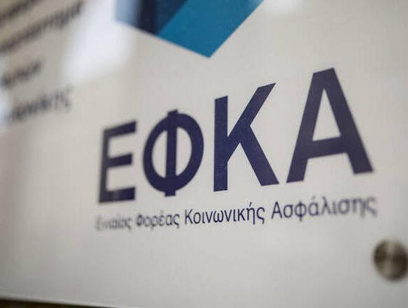 e-ΕΦΚΑ: Δεν υπόκειται σε ασφαλιστικές εισφορές η έκτακτη οικονομική ενίσχυση