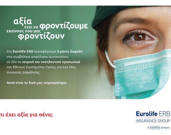 Eurolife ERB: Δωρεάν συμβόλαια ασφάλισης αυτοκινήτου σε όλο το προσωπικό του ΕΣΥ