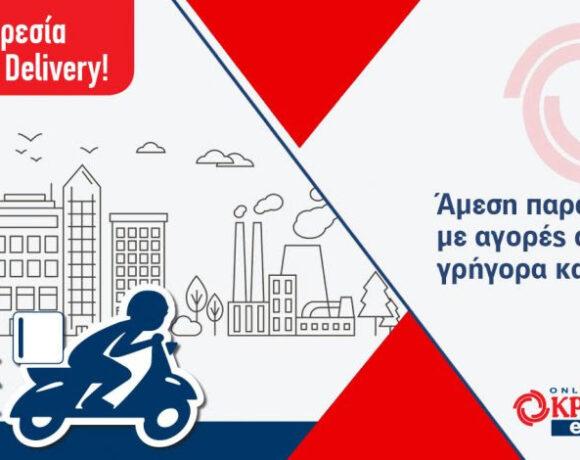 Express Delivery αυθημερόν από τα Super Market Κρητικός