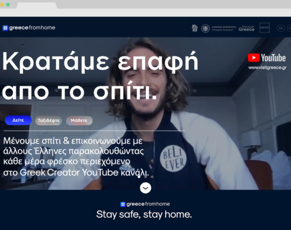 Greece From Home : Η Ελλάδα μας από το Σπίτι |VIDEO
