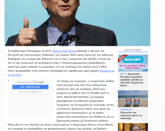 HOAXES: Ο Bill Gates ΔΕΝ έκανε αναφορά στην πρωτοβουλία «Greece From Home»