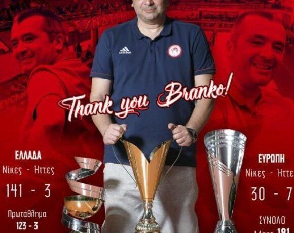 Ο Ολυμπιακός αποχαιρέτισε τον Μπράνκο Κοβάτσεβιτς