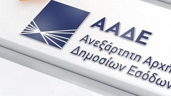 AAΔΕ: e-mail προς φορολογούμενους για τις πληρωμές οφειλών στο taxis
