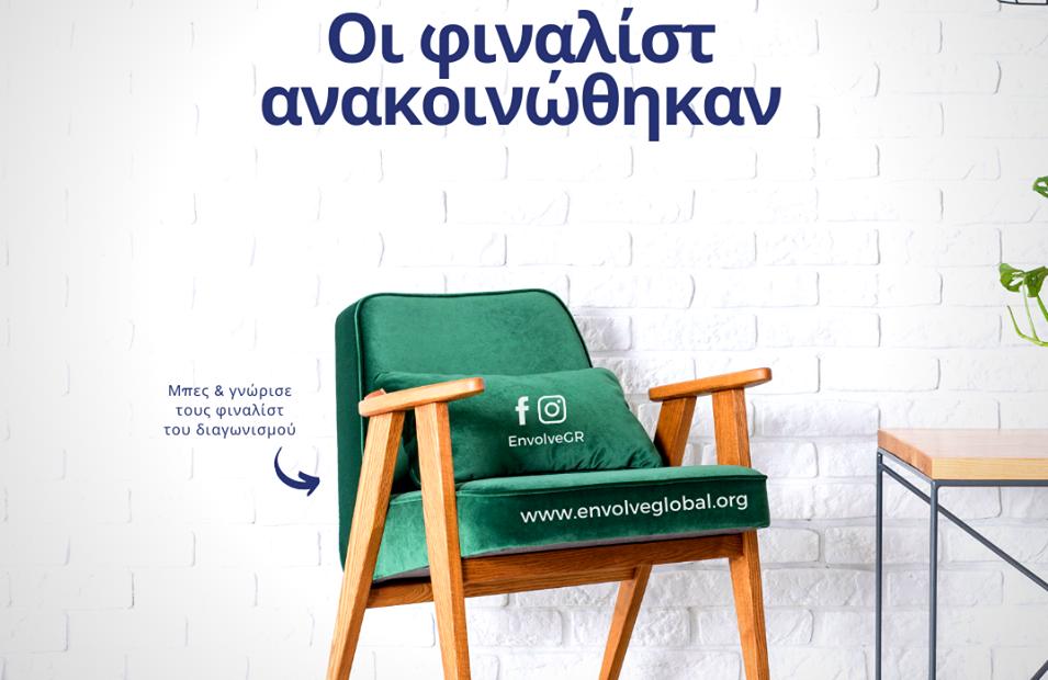Ανακοινώθηκαν οι φιναλίστ του 7ου Envolve Award Greece