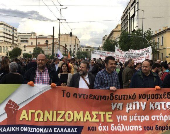 Πορεία εκπαιδευτικών – Κλειστό το κέντρο της Αθήνας