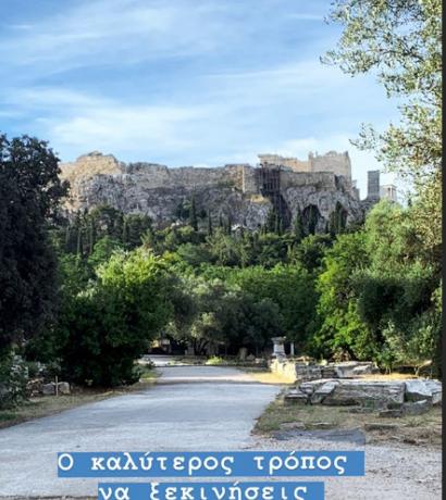 Στην Αρχαία Αγορά Αθηνών ο Κυριάκος Μητσοτάκης [Εικόνες]