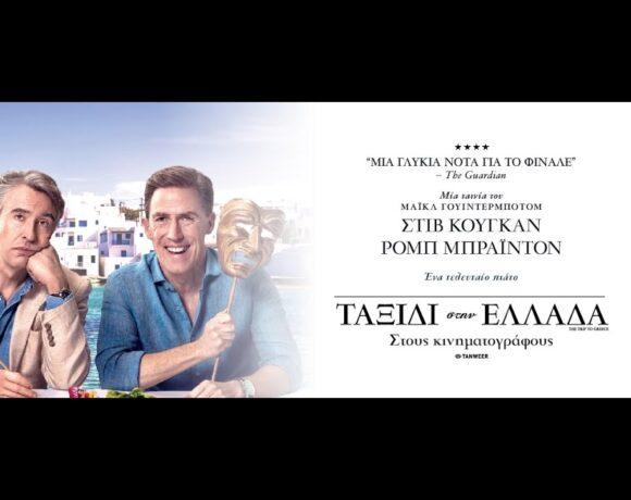 ΤΑΞΙΔΙ ΣΤΗΝ ΕΛΛΑΔΑ (The Trip To Greece) - Trailer (greek subs)