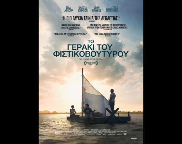 ΤΟ ΓΕΡΑΚΙ ΤΟΥ ΦΙΣΤΙΚΟΒΟΥΤΥΡΟΥ (The Peanut Butter Falcon) - Trailer (greek subs)