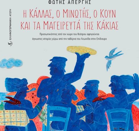 Το γιουβέτσι της Μερκούρη, οι επικρίσεις του Μινωτή και άλλες ιστορίες από τον «Λεωνίδα» [Εικόνες]