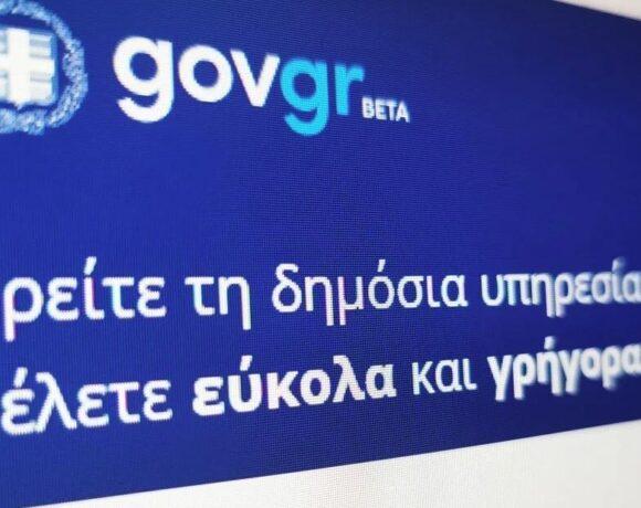 Τρία πιστοποιητικά με ένα κλικ στο gov