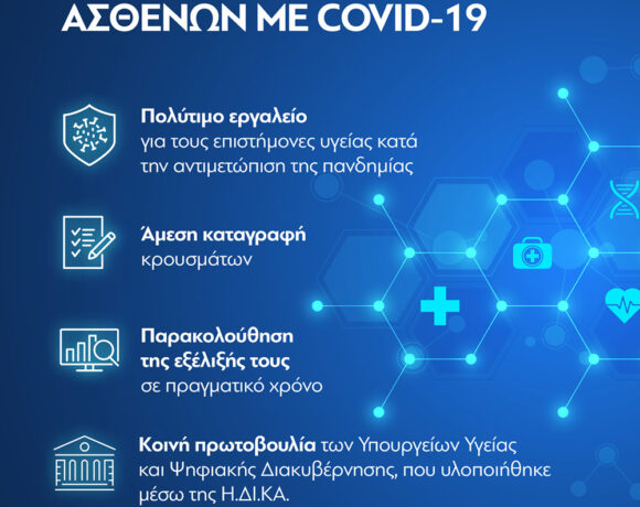 Υλοποιήθηκε το Εθνικό Μητρώο Ασθενών με COVID-19