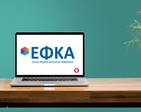 e-ΕΦΚΑ: Προθεσμία μέχρι τις 10 Ιουνίου, για έκπτωση 25%