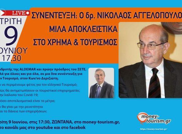 LIVE: Ο Νίκος Αγγελόπουλος σε μια εκ βαθέων συζήτηση στο ΧΡΗΜΑ & ΤΟΥΡΙΣΜΟΣ|Θα ανοίξουν τα ξενοδοχεία; Αρκούν τα μέτρα;|Τρίτη 9 Ιουνίου 2020