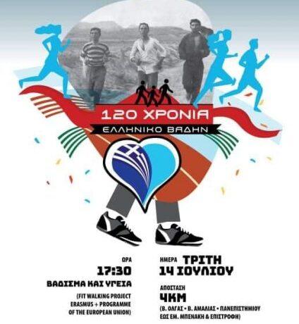 Η γιορτή των 120 χρόνων ελληνικού βάδην στην Αθήνα