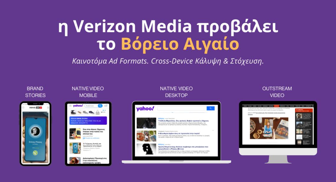 Η Verizon Media προβάλει την Περιφέρεια Βορείου Αιγαίου