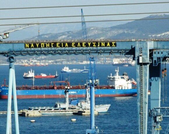 Ναυπηγεία Ελευσίνας: Μέσα στο επόμενο τρίμηνο ολοκληρώνεται η πώληση
