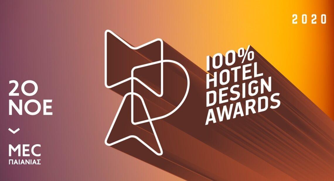 Ξεκινούν οι δηλώσεις συμμετοχής στα 100% Hotel Design Awards 2020