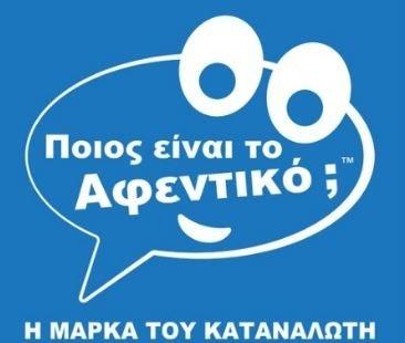 Ποιος είναι το αφεντικό; Η πρωτοβουλία για τον αγροδιατροφικό τομέα που ήρθε στην Ελλάδα