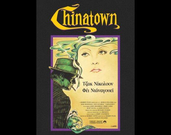 CHINATOWN - Trailer (greek subs)