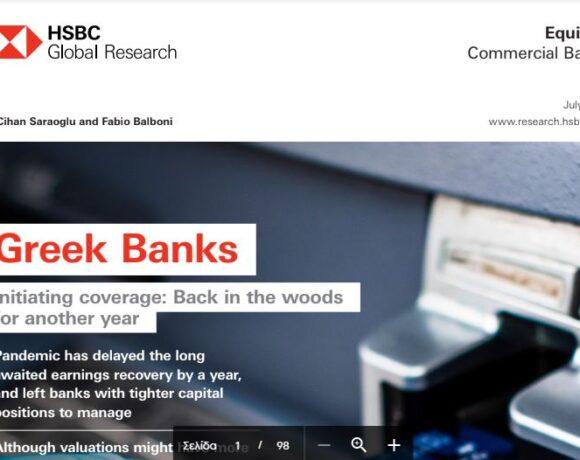 HSBC: Βλέπει αξία στις ελληνικές τράπεζες – Σύσταση αγοράς για Eurobank, Εθνική