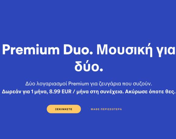 Spotify: Νέο πακέτο Premium Duo για ζευγάρια που συζούν