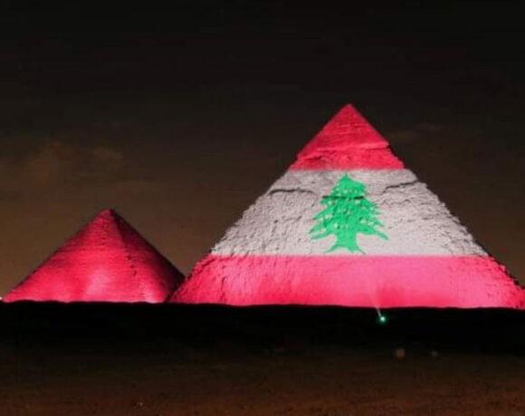 Έκρηξη στη Βηρυτό : Οι πυραμίδες της Γκίζας φωτίστηκαν με τη σημαία του Λιβάνου