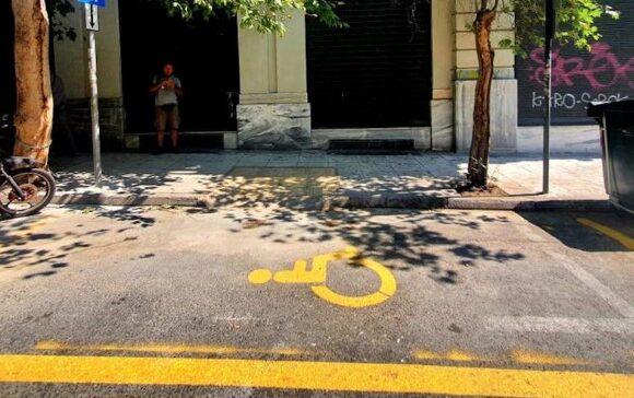 Δήμος Αθηναίων: 22 νέες θέσεις στάθμευσης για ΑμεΑ