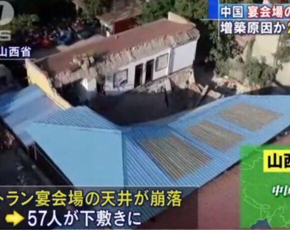Κίνα: Τους 29 έφτασαν οι νεκροί από την κατάρρευση διώροφου εστιατορίου