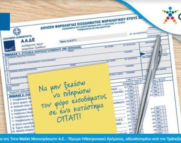 Πώς θα πληρώσετε εμπρόθεσμα και μέσα στο Σαββατοκύριακο το φόρο εισοδήματος