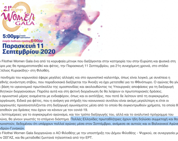 ΣΕΓΑΣ: «Δεν θα στείλουμε ομάδα στο βαλκανικό»