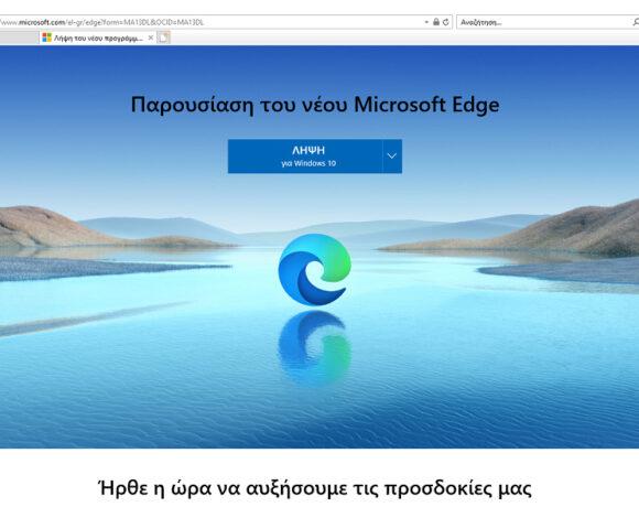 Τέλος στην υποστήριξη του Legacy Edge και των Microsoft 365 apps για Internet Explorer