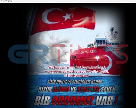 Τούρκοι χάκερ επιτέθηκαν σε ελληνικές ιστοσελίδες