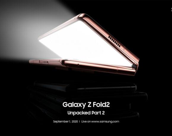 Unpacked Part 2: H επίσημη παρουσίαση του Galaxy Z Fold 2 έρχεται 1 Σεπτεμβρίου